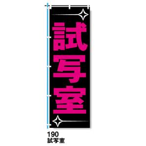のぼり「試写室」