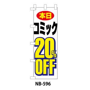 のぼり「本日コミック20%OFF」