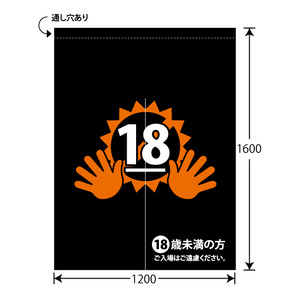 のれん W1200×H1600 1枚/s