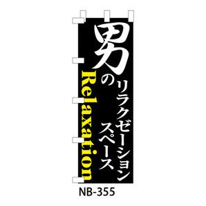 のぼり「男のリラクゼーションスペース」