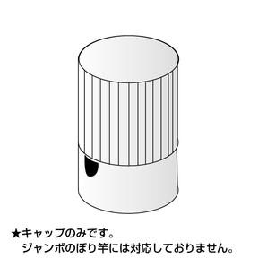 特価のぼり竿用キャップ 5個/s