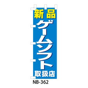 のぼり「新品ゲームソフト取扱店」