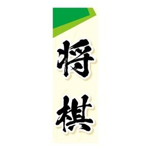 のぼり「将棋」