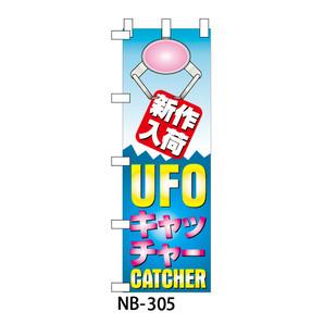 のぼり「新作入荷UFOキャッチャー」