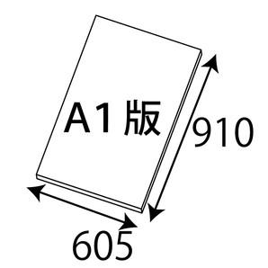 RCタック片面糊付A1版605x910xT5 10枚/s
