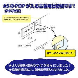 A5POP対応 古着仕切板0.5mm厚 10枚/s