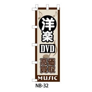 のぼり「洋楽DVD高価買取」