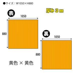 カラーダンボール(オレンジ)W1050xH880 3T 20枚/s