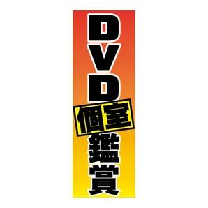 のぼり「DVD個室鑑賞」