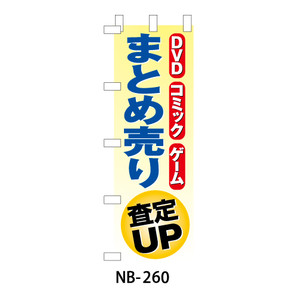 のぼり「DVD・コミック・ゲームまとめ売り査定UP」