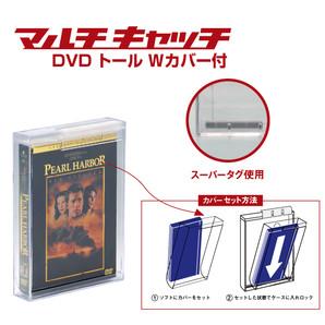 マルチキャッチ DVDトールWカバー付スーパータグセット 50個/s