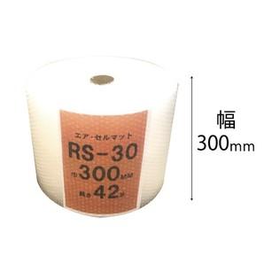 ぷちぷちロール RS90 W300mm×42m巻 20本/s