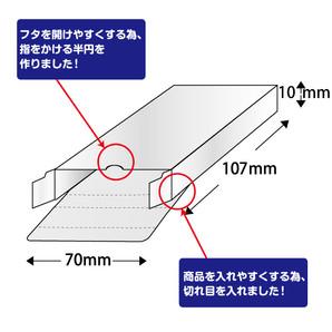 トレカ用紙箱(小)白 縦切目有 W70xH107xD10 1000枚/s