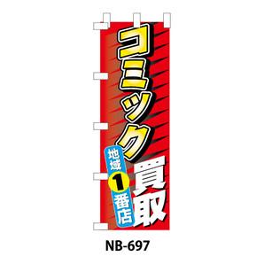 のぼり「コミック買取地域1番店」