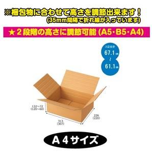 容量可変式ダンボールA4サイズ 60個/s