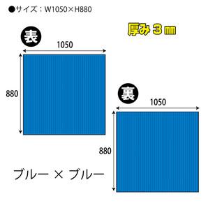 カラーダンボール(ブルー)W1050xH880 3T 20枚/s