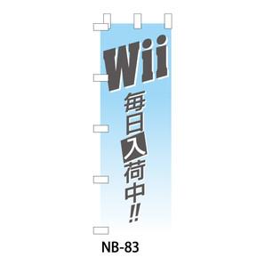 のぼり「Wii毎日入荷中!!」
