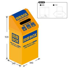 回収BOX W440xD340xH920 3台/s