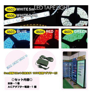 LEDテープライトWHITE(2.5m)