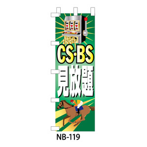 のぼり「CS・BS見放題」