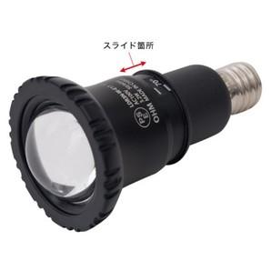 LEDスポット球 ズーム電球 LUCE E17/昼白色