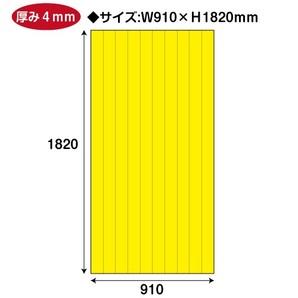 プラダン W910×H1820mm(イエロー)6186 5枚/s
