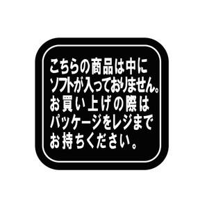 シールW30xH30「こちらの商品は」2万枚/s