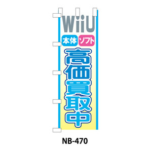 のぼり「WiiU本体ソフト高価買取中」