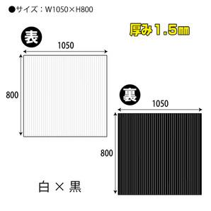 カラーダンボール(白x黒)W1050xH800 1.5T 20枚/s