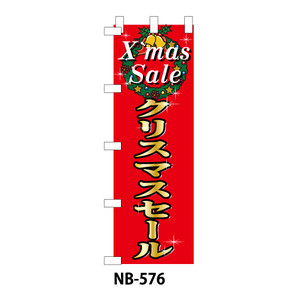 のぼり「クリスマスセール」