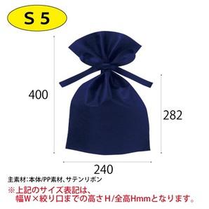 ギフトバッグ(S5) LS125 紺 W240xH282/400 100枚/s