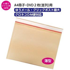 薄いクッション封筒A4横型(クラフト・茶色) W335×H243+40 400枚/s