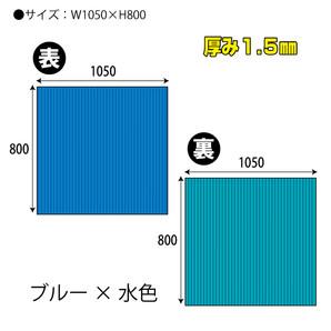 カラーダンボール(ブルーx水色)W1050xH800 1.5T 20枚/s