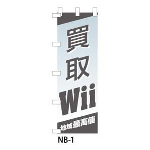 のぼり「Wii買取地域最高値」