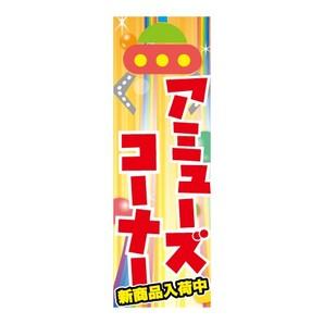 のぼり「アミューズメントコーナー」
