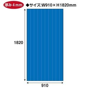 プラダン W910×H1820mm(ブルー)6191 5枚/s