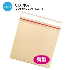 薄いクッション封筒CD(クラフト・茶色) W207×H189+40 800枚/s