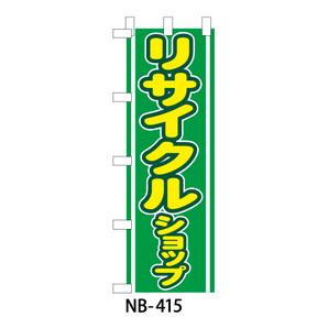 のぼり「リサイクルショップ」